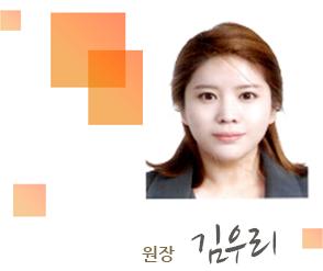 원장 김우리